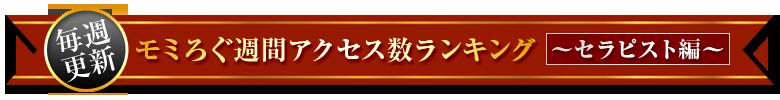 アクセスランキング(セラピスト編)