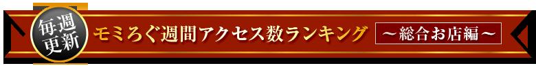 アクセスランキング(店舗編)