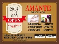 AMANTE(アマンテ)