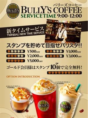 OPENは9時 BULLY'S COFFEE