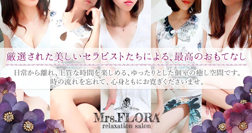 Mrs Flora(ミセスフローラ)