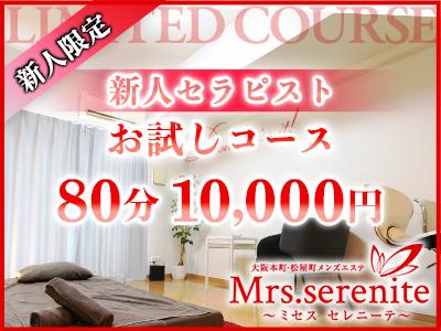 Mrs'serenite 〜ミセスセレニーテ〜